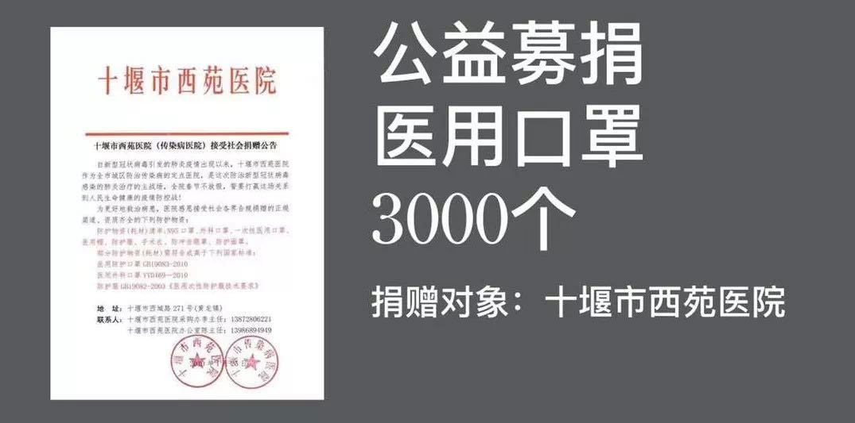 CATS China & CSVPA China向湖北十堰捐赠口罩3000个 #CATSChina