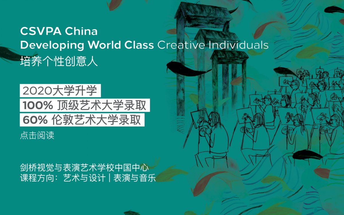 【2020升学喜报】CSVPA China 毕业生六成喜获伦艺录取