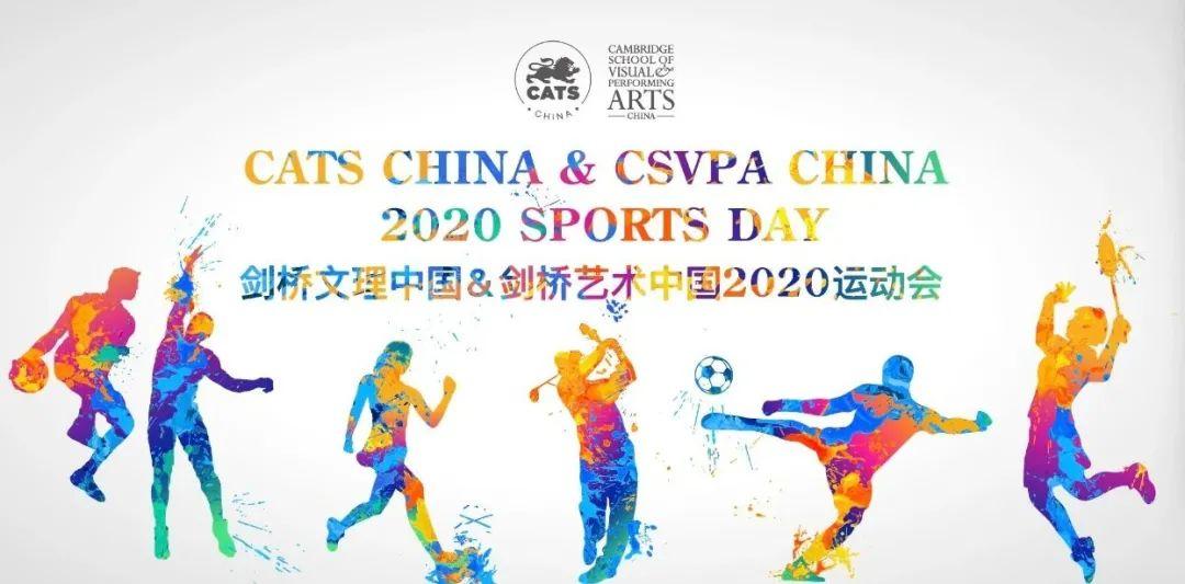 献给不服输的你们 | 2020 剑桥文理中国 CATS China & 剑桥艺术中国 CSVPA China 秋季运动会