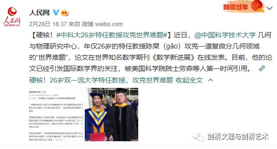 26岁中科大数学家的养成之道正在剑桥文理践行中#CATSChina